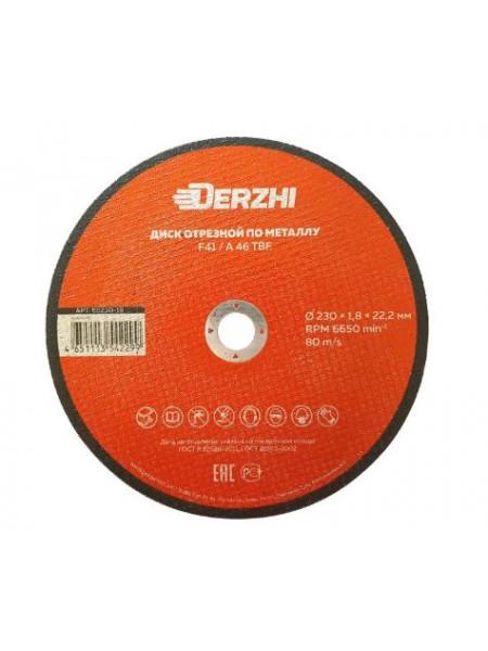 Диск отрезной по металлу DERZHI 230х1.8 мм