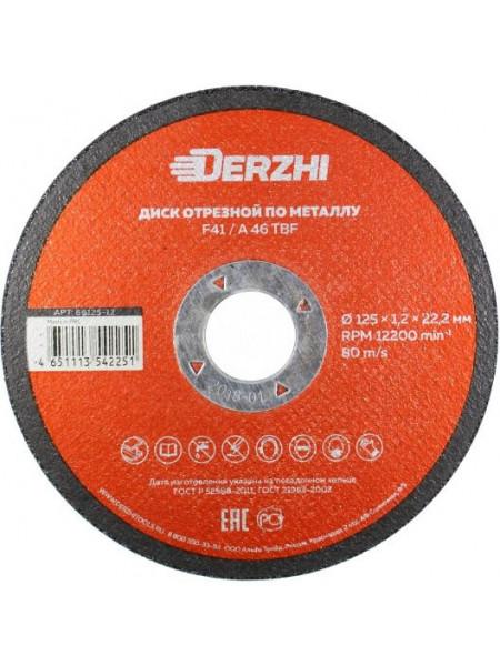 Диск отрезной по металлу DERZHI 125х1.2 мм