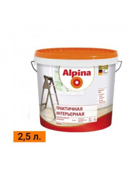 Альпина ВД Практичная интерьерная 2,5л