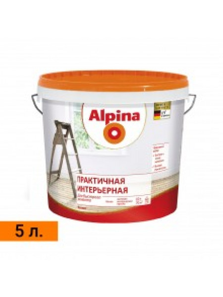 Альпина ВД Практичная интерьерная 5л