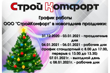 """В новый год со """"СтройКомфорт""""? КАЖДЫЙ год со """"СтройКомфорт""""!"""