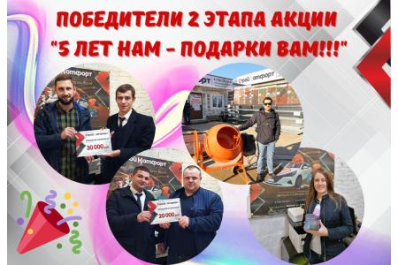 """Официальное закрытие 2 этапа акции """"5 лет нам - подарки ВАМ!"""""""