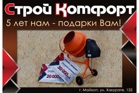 """ДОЖДАЛИСЬ!!! 2 этап акции """"5 лет нам - подарки ВАМ!"""""""